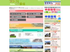 (株)高畑商会 オリジナルウェブサイト
