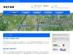 東信不動産 オリジナルウェブサイト