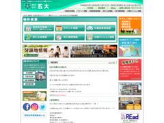 (株)五大 オリジナルウェブサイト