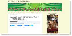 【review】ブログアクセス10倍アップセミナー/立花岳志【セミナー】