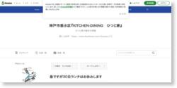 急ですが30日ランチはお休みします。|神戸市垂水区『KITCHEN-DINING ひつじ家』