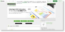 Google(,Yahoo!)に変動発生|CyberAgent SEO Information (サイバーエージェントSEO情報ブログ)