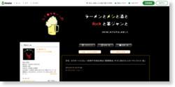 カウボーイ☆カレー@神戸市西区神出「期間限定:牛すじ肉の大人のハヤシライス・他」