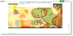「キムチーナとトンテキ」 うちのおかん時々おとん@兵庫県神戸市垂水区|よっしーあにきの美食探検隊!