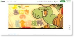 「ダッチランチ ごはん大盛り」 駝亜馳@兵庫県高砂市 中島|よっしーあにきの美食探検隊!