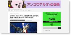 【MH4】エフェクトによる肉質の見分け方を画像で解説(剣士・ガンナー両対応)
