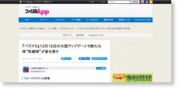 """『パズドラ』12月18日の大型アップデートで新たな神""""英雄神""""が姿を現す"""