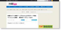 話題のピアノ演奏ゲーム『Deemo』HARDモード楽曲でフルコンに挑戦! 開発者インタビューもあり