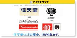 任天堂ロゴの歴史。1889年から2006年まで