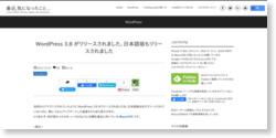 WordPress 3.8 がリリースされました、日本語版はまだです