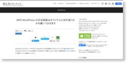[WP] WordPress の日本語版はオリジナルと何が違うのかを書いておきます