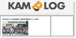 第90回(2014年)箱根駅伝に関東学連選抜がいない理由