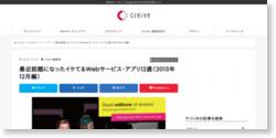 最近話題になったイケてるWebサービス・アプリ13選(2013年12月編)