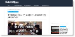 第11回【朝活】「岡山スマホユーザー会」レポ!2013年ラストも盛り上がった!