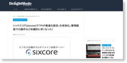 シックスコア(sixcore)で「PHP高速化設定」を有効化。管理画面の操作とか体感的に早くなった!