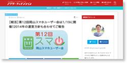 【朝活】第12回岡山スマホユーザー会は1/19に開催!2014年の運営方針も合わせてご報告
