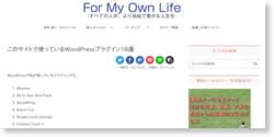 このサイトで使っているWordPressプラグイン18選