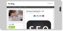 SEO Search Rankingがセール中 | K's Blog