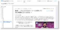 Google ウェブマスター向け公式ブログ : 動画 : (ウェブマスター ツールを使って)SEO 戦略を立てる方法