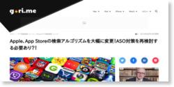 Apple、App Storeの検索アルゴリズムを大幅に変更!ASO対策を再検討する必要あり?!