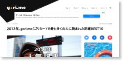 2013年、gori.me(ゴリミー)で最も多くの人に読まれた記事BEST10