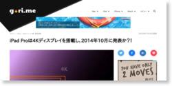 「iPad Pro」は4Kディスプレイを搭載し、2014年10月に発表か?!