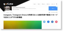 Instagram、「Instagram Direct」を発表!友人に直接写真や動画メッセージを送ることができる新機能