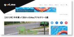【2013年】今年買って良かったMacアクセサリー5選