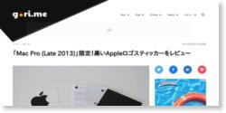 「Mac Pro (Late 2013)」限定!黒いAppleロゴスティッカーをレビュー