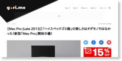 「ハイスペックゴミ箱」の美しさはタダモノではなかった!「Mac Pro (Late 2013)」開封の儀!