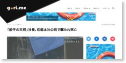 【速報】「餃子の王将」社長、京都本社の前で撃たれ意識不明