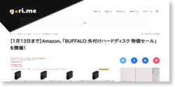 【1月13日まで】Amazon、「BUFFALO 外付けハードディスク 特価セール」を開催!