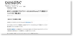 新刊「上を目指すプログラマーのためのiPhoneアプリ開発テクニック iOS 7編」紹介