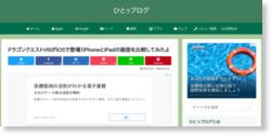 ドラゴンクエストVIIIがiOSで登場!iPhoneとiPadの画面を比較してみたよ