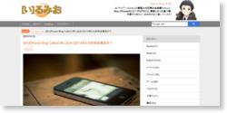 iBC(iPhone Blog Cafe)に申し込み!2014年とろあ完全復活か?