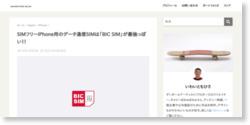 SIMフリーiPhone用のデータ通信SIMは「BIC SIM」が最強っぽい!!