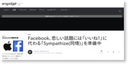 Facebook、悲しい話題には「いいね!」に代わる「Sympathize(同情)」を準備中