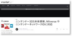 ニンテンドー3DS本体更新、Miiverse やニンテンドーネットワークIDに対応