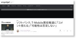 ソフトバンク、T-Mobile買収報道に「コメント控える」「可能性は否定しない」