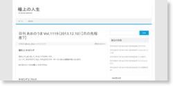 日刊 あおのうま Vol.1119(2013.12.10)【爪の先程度?】