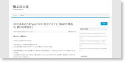 日刊 あおのうま Vol.1122(2013.12.13)【始めた理由も、続ける理由も】