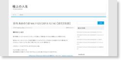 日刊 あおのうま Vol.1125(2013.12.16)【まだ2日目】