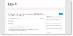 日刊 あおのうま Vol.1132(2013.12.23)【夢は風邪をひいたときぐらいしか見ません】
