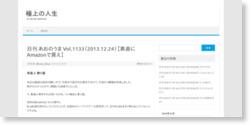 日刊 あおのうま Vol.1133(2013.12.24)【素直にAmazonで買え】