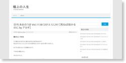 日刊 あおのうま Vol.1138(2013.12.29)【死ねば助かるのに by アカギ】
