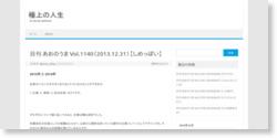 日刊 あおのうま Vol.1140(2013.12.31)【しめっぽい】