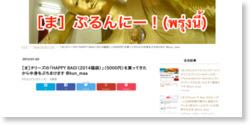 [ま]タリーズの「HAPPY BAG!(2014福袋)」(5000円)を買ってきたから中身をぶちまけます @kun_maa