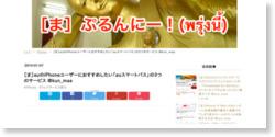 [ま]auのiPhoneユーザーにおすすめしたい「auスマートパス」の3つのサービス @kun_maa