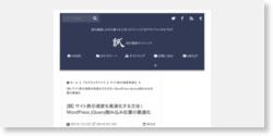 [試] サイト表示速度を高速化する方法 | WordPress jQuery読み込み位置の最適化