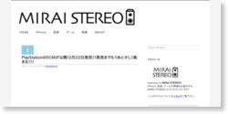 PlayStation4のCMが公開!2月22日発売!!発売までもうあと少し!高まる!!!